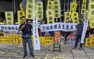 抗議彰縣府缺乏誠信 住戶縣府前廣場撒冥紙