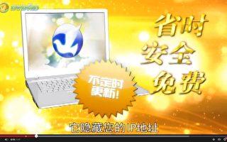 紐時批翻牆軟件 文昭:成中共官媒海外支部
