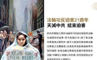【直播预告】台湾法轮功7.20反迫害游行与悼念会