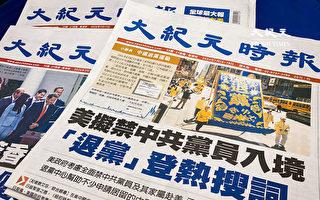 《大紀元時報》成為華文媒體龍頭 美洲台灣日報社長:羨慕且高興