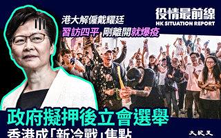 【役情最前線】立會選舉恐遭押後 香港成新柏林