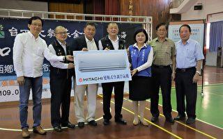 台西文教基金會發表 「海口風情錄」 並捐贈冷氣