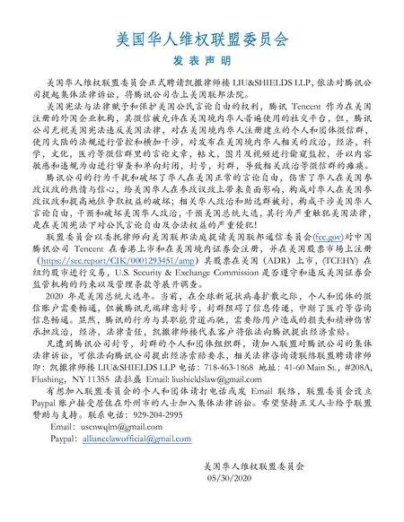 微信监控、限制海外华人言论,美国华人联盟委员会发声明,欢迎海外华人加入到起诉腾讯公司的行列。