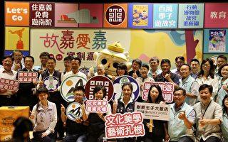 故宫与嘉义县市合作 携手启动文化观光