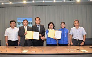 雲林縣府與中華科大簽訂資源共享備忘錄