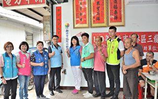 三龍里銀髮俱樂部揭牌 新日興贊助共餐