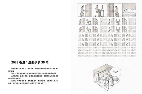 「仲要供多30年。」意思是在香港背按揭30年,換來豢養自己的狹小牢籠。(蓋亞文化提供)
