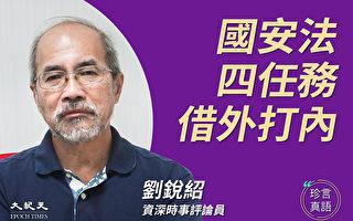 【珍言真语】刘锐绍:国安法四任务 借外打内