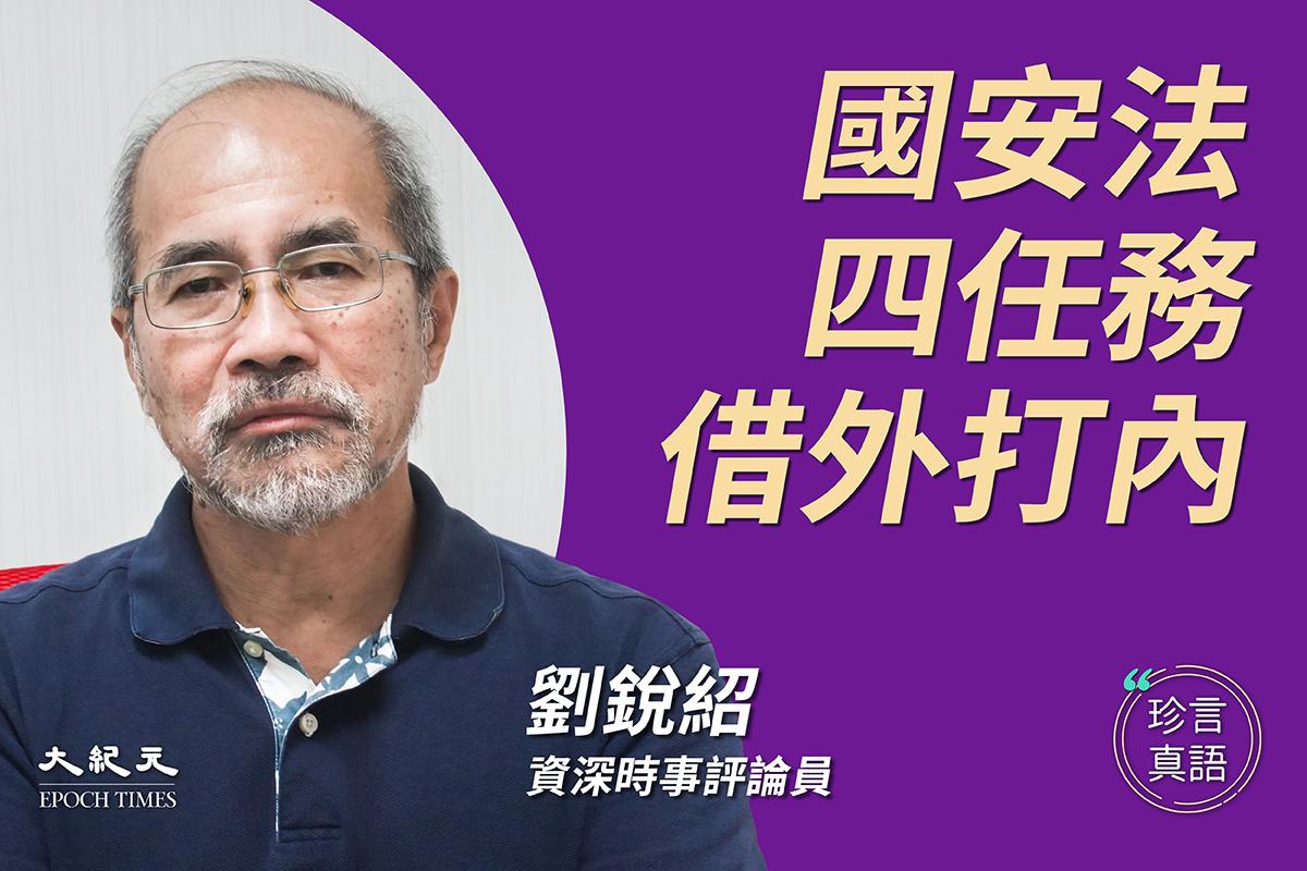 【珍言真語】劉銳紹:國安法四任務 借外打內