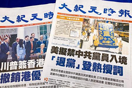 图为《大纪元时报》台湾版。