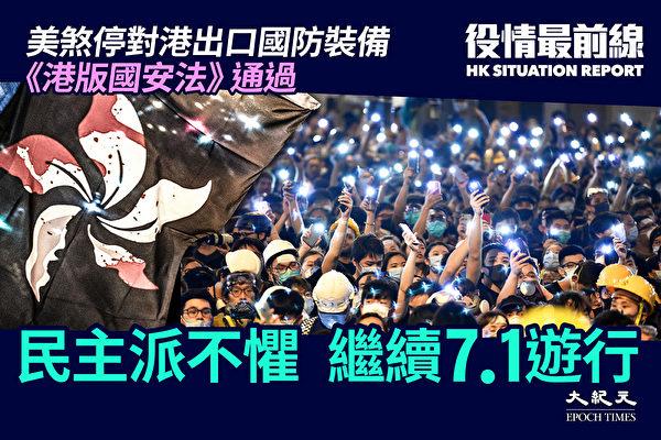 【役情最前线】不惧国安法实施 民主派续7·1游行