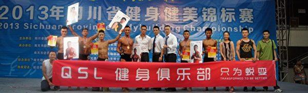 2013年段代利(右五)在中國四川贏得健身教練錦標賽金牌。(段代利提供)