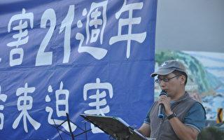 """""""7‧20""""反迫害  前中国公民记者声明退出中共"""