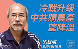 【珍言真语】刘锐绍:从香港三劫 探中共虚实