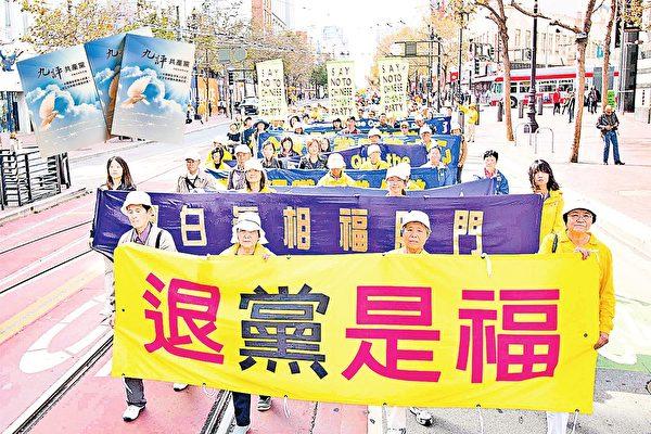 中國人「三退」 講述如何被中共欺騙