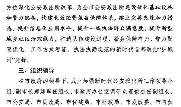 保定市內部文件顯示,政府口上說過緊日子,但對公安,是要錢給錢、要人給人。圖為文件截圖。(大紀元)