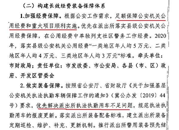 保定市內部文件顯示,政府口上說過緊日子,但對公安,是要錢給錢、要人給人。圖為文件截圖。 (大紀元)