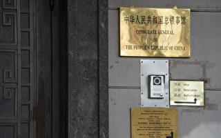 中共前外交官:美關中領館 新冷戰拉開序幕