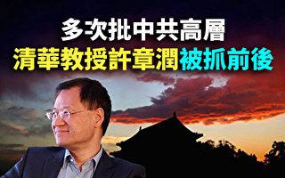 【紀元播報】多次批中共高層 清華教授許章潤被抓前後