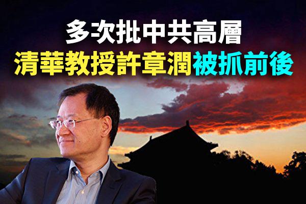 【纪元播报】多次批中共高层 清华教授许章润被抓前后