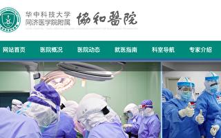 7月29日,湖北武汉协和医院一名护士坠楼身亡。图为武汉协和医院官网。(网页截图)