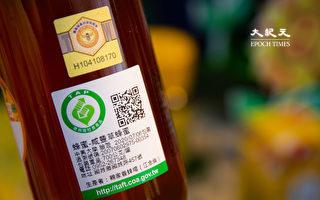 台產銷履歷蜂蜜上市 14家通過驗證