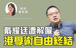 【薇羽看世间】戴耀廷遭解雇 香港学术自由终结