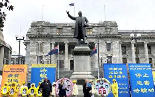 法轮功惠灵顿7.20反迫害 纽国会议员声援