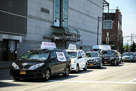 「天滅中共」橫幅車隊,環繞紐約中領館慢駛,對中共迫害法輪功給予無聲抗議。(張學慧/大紀元)