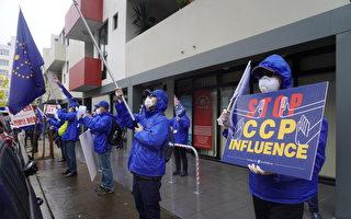 新中国联邦抗议集会游行澳洲站启幕