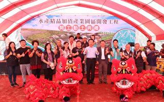 嘉义县布袋水产精品加值产业园区动工