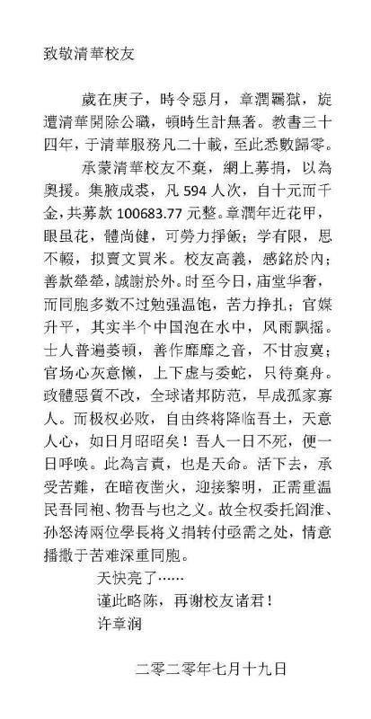 許章潤獲釋後給校友寫的公開信。(中央社)