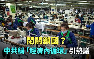 【纪元播报】闭关锁国?中共称经济内循环惹议