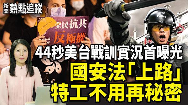 【新闻热点追踪】44秒美台战训实况首曝光