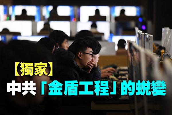 """【纪元播报】中共""""金盾工程""""的蜕变"""
