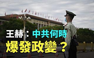 【纪元播报】王赫:中共何时爆发政变?