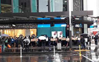 银行背后有中共黑手?新西兰用户抗议