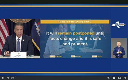 纽约州长库默表示,纽约市在第三阶段复工时,将推迟开放餐馆室内用餐,直到疫情事实(事证)改变。