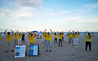 佛罗里达各地炼功烛光夜悼 呼吁结束迫害