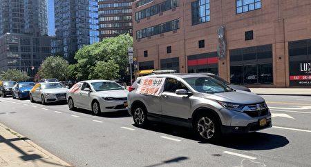 由約30台汽車組成的「天滅中共」橫幅車隊,環繞紐約中領館慢駛,抗議中共迫害法輪功。(林丹/大紀元)