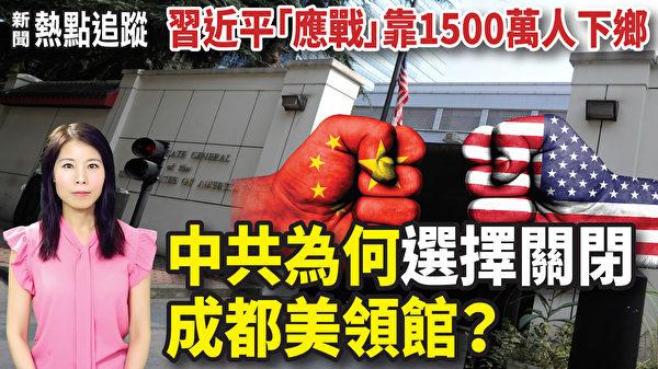 【新闻热点追踪】中方为何关闭驻成都美领馆?