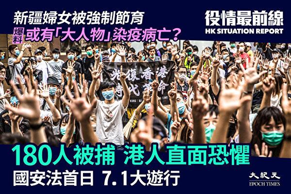 【役情最前线】7.1大游行370人被捕 港人直面恐惧