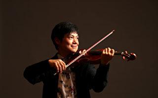 專訪昆士蘭交響樂團首席小提琴手陳弦
