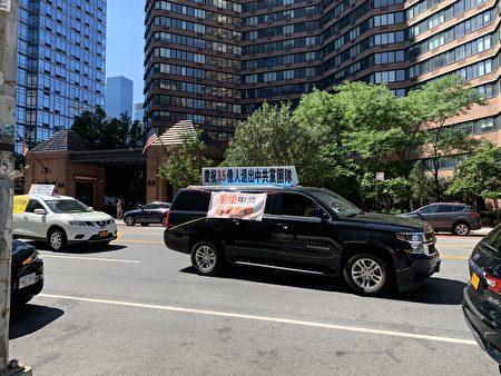 「天滅中共」橫幅車隊,環繞紐約中領館慢駛。(林丹/大紀元)