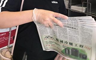 中共病毒肆虐期間 《大紀元時報》頻被偷