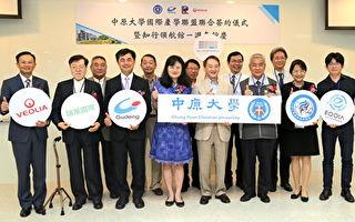 中原大学国际产学联盟  台湾国际串联管道模式