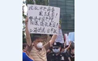 上海访民纽约举牌:警惕中共阴谋搞乱美国