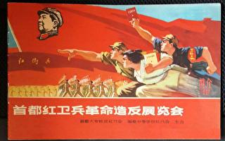 撣封塵:文革奇聞——紅色劫匪舉辦戰利品展覽會
