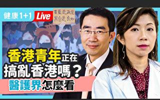 香港年輕人正在搞亂香港嗎?醫護界怎麼看?(健康1+1/大紀元)