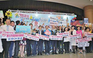 新北首办社团微型旅展 响应安心旅游
